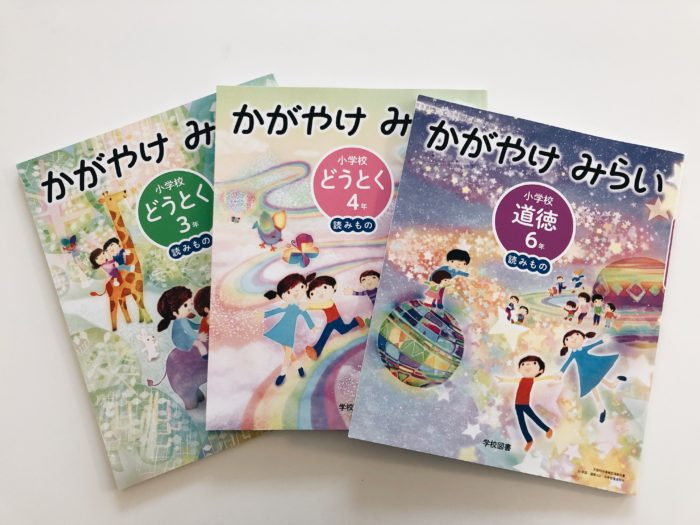 教科書の表紙